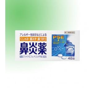 日本武蔵牌鼻炎丸A