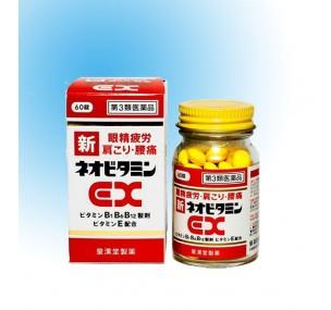 家維-EX丸60's